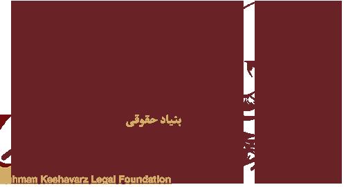 بنیاد حقوقی بهمن کشاورز
